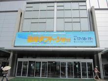 福岡ギフトショー2010