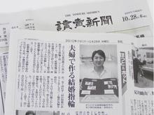 読売新聞!