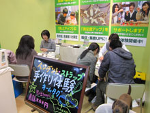 東京インターナショナル・ギフトショー2012