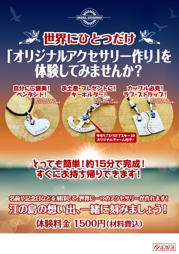 江の島イベント開催!