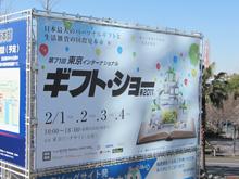 東京インターナショナルギフトショー2011!