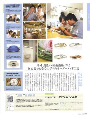 栃木で暮らすふたりのウエディングマガジン!