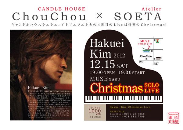 クリスマスライブ開催!!