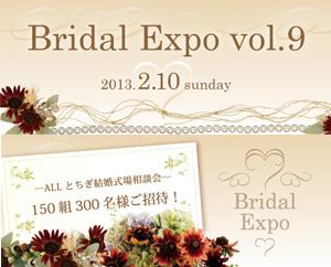 Bridal Expo vol.9!
