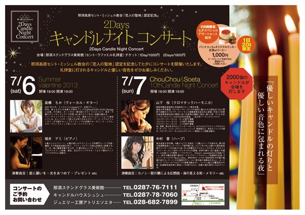キャンドルナイトコンサート・2013!
