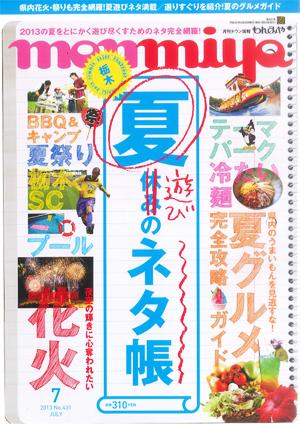 夏遊びのネタ帳!!