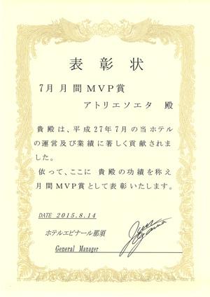 2015 月間MVP賞 受賞!!