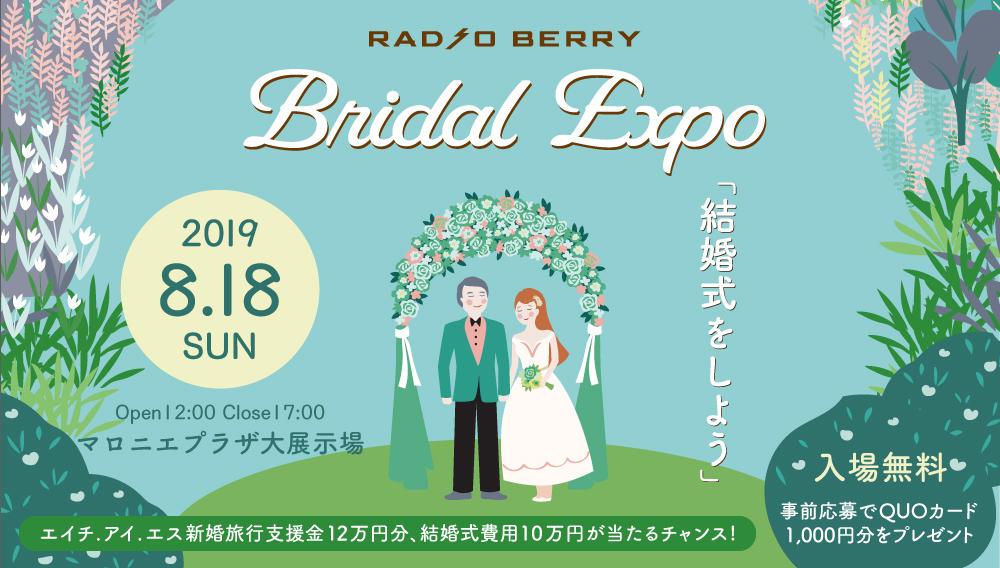 RADIO BERRY Bridal Expo 2019!