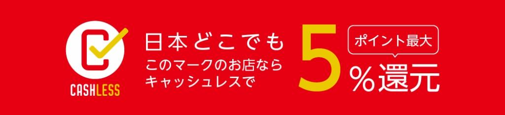 キャッシュレス・消費者還元事業 対象店舗!